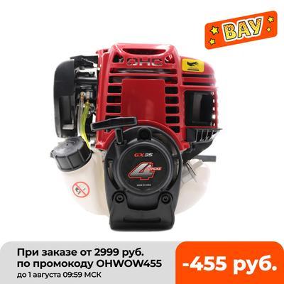 Moteur à essence à 4 temps pour débroussailleuse GX35 35,8 cc, approuvé CE